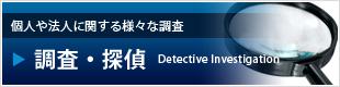 PGE警備の調査・探偵事業に関してはコチラから